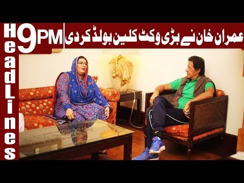 Imran Khan took another Big Wicket - Headlines & Bulletin 9