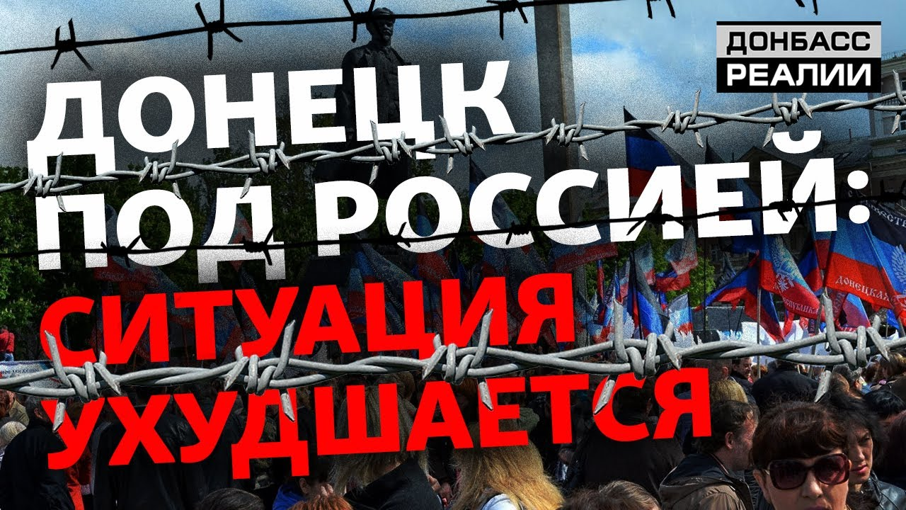 Тотальная изоляция во что Россия превратила неподконтрольный Украине Донбасс  Донбасс Реалии
