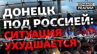 Тотальная изоляция: во что Россия превратила неподконтрольный Украине Донбасс? | Донбасс Реалии