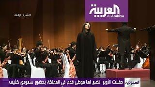 ترقب في السعودية لحلم أول دار أوبرا في البلاد