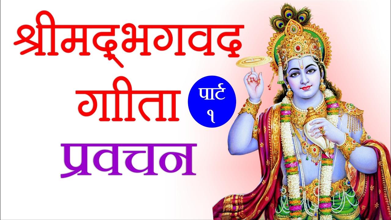 Srimad Bhagavad Gita in Hindi (भगवद गीता हिंदी में) (Part 1)