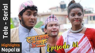 Twakka Tukka Returns - Episode 41 | New Nepali Comedy TV Serial 2017 Ft. Dinesh DC