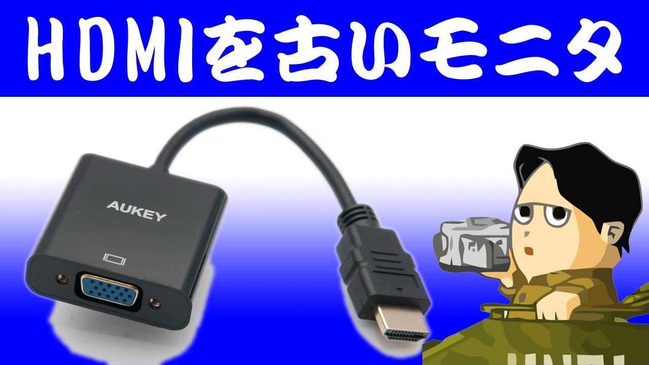 PCモニタでテレビを見るならHDMI対応の ...