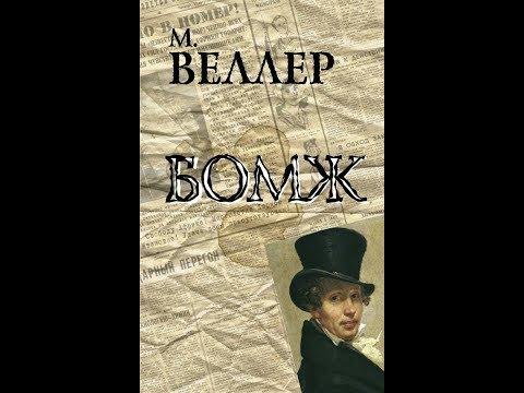 М. Веллер аудио книга Бомж