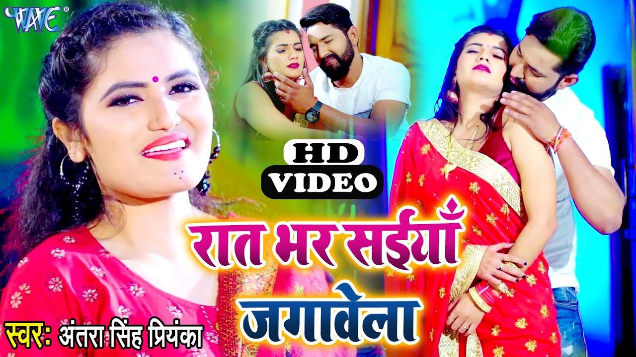 रात भर सईयाँ जगावेला   #Antra Singh Priyanka का इस गाने ने सारा रिकार्ड तोड़ दिया   VIDEO SONG 2021