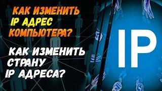 Как изменить IP адрес компьютера в интернете бесплатно? Как изменить страну IP адреса?
