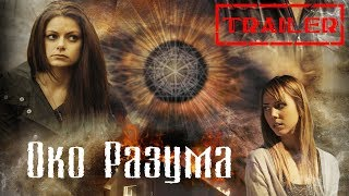 Око разума HD (2015) / Mind's eye HD (фантастика, триллер) Trailer