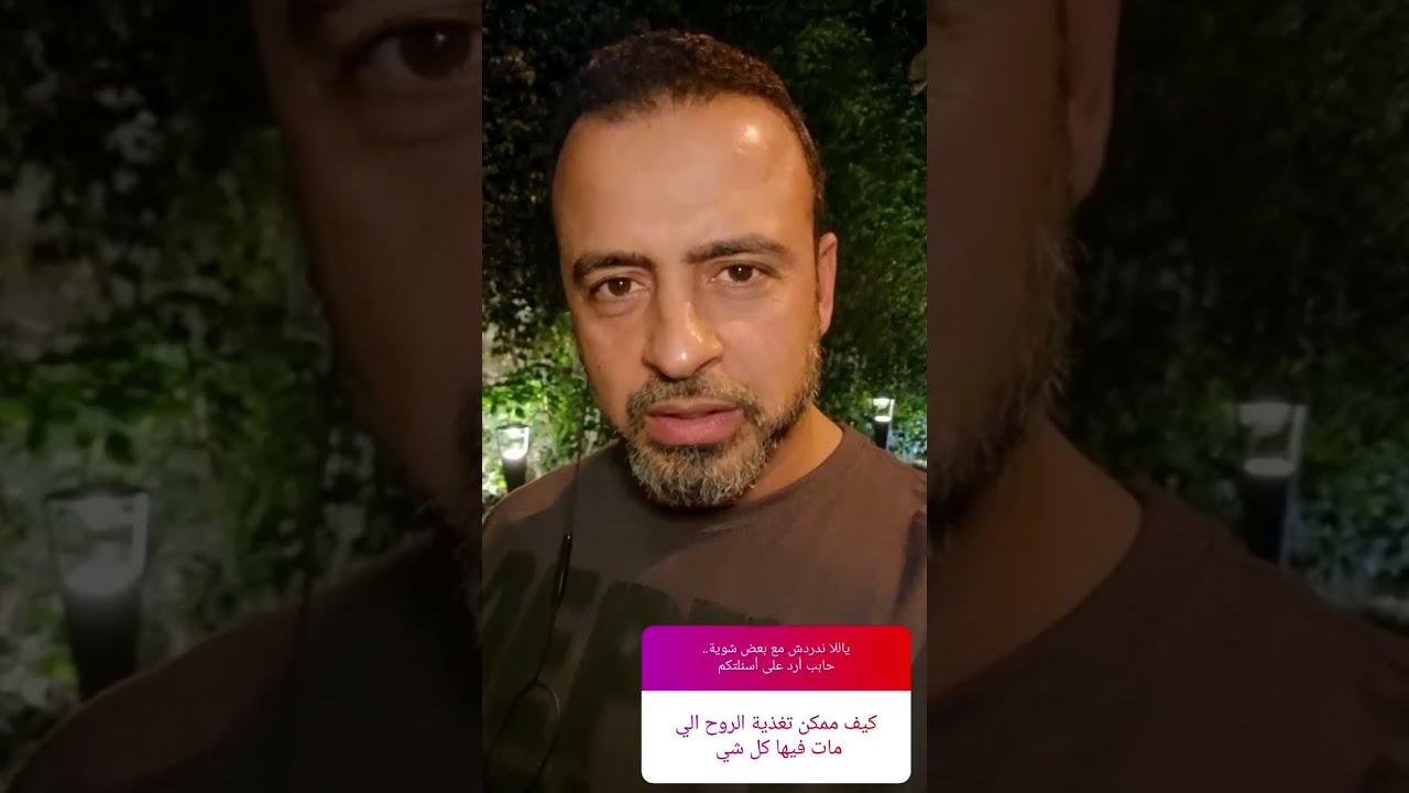 إزاي نغذي الروح اللي مات فيها كل شيء؟ - مصطفى حسني