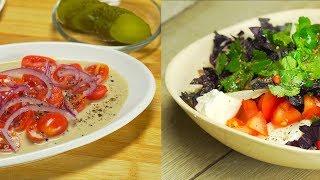 Два необычных и вкусных салата из помидоров. Рецепт от Всегда Вкусно!