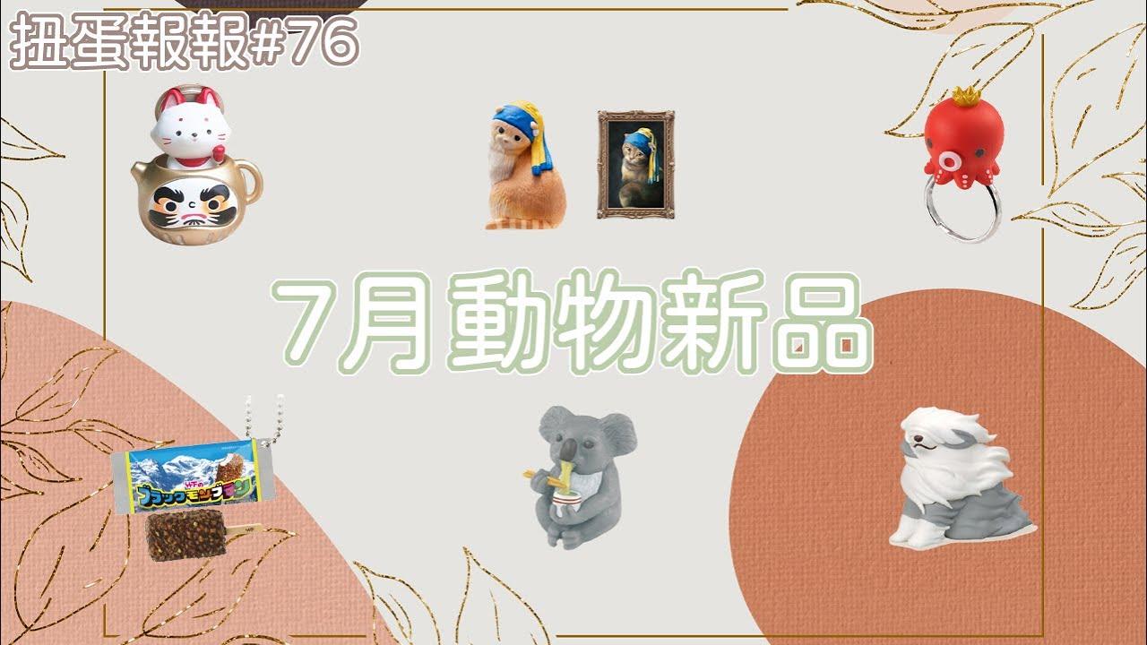【Fanny 扭蛋報報#76】2021七月份扭蛋盒玩情報(動物篇)|芬妮 Fanny