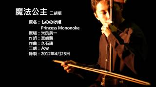 宮崎駿電影主題曲-魔法公主 二胡版 by 永安 Princess Mononoke (Erhu Cover) thumbnail