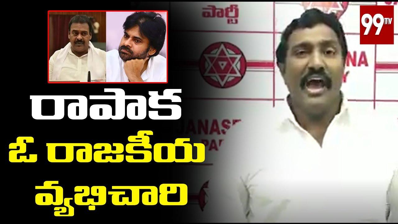Janasena Pothina Mahesh Strong Counter to Razole MLA Rapaka | 99TV Telugu