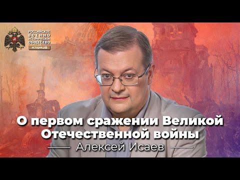 Алексей Исаев о первом сражении Великой Отечественной войны