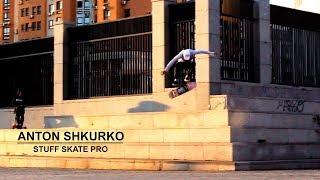 Антон Шкурко Stuff Skate Pro Team — Welcome