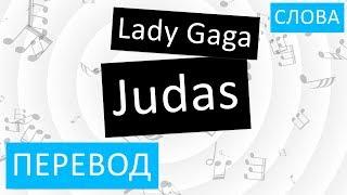 Lady Gaga - Judas Перевод песни На русском Слова Текст