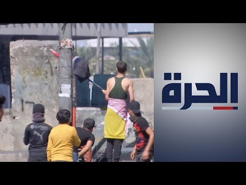 العراق.. محاولات لحصر المتظاهرين بساحة التحرير تبوء بالفشل