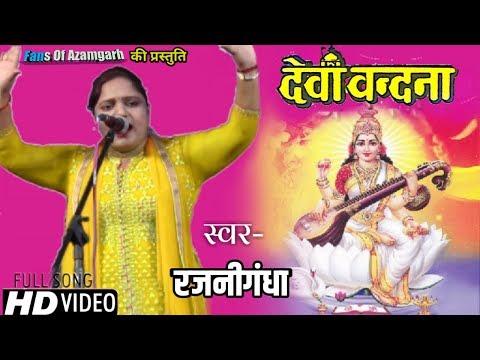 Bhojpuri Devi Vandana - Singer Rajnigandha || Birha Kalakar