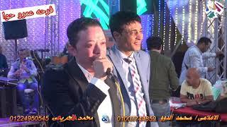 فرحه عمرو حوا شبرا _ محمد سعيد علمتهم _ الاعلامى محمد الدوو مكتب حفلات منصور النص