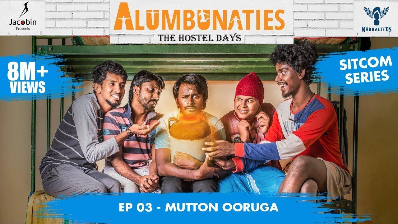 Download Alumbunaties - Ep 03 Mutton Ooruga - Sitcom Series #Nakkalites   Tamil web series  (With Eng Subs)