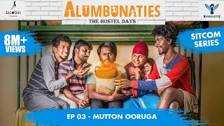 Alumbunaties - Ep 03 Mutton Ooruga - Sitcom Series #Nakkalites | Tamil web series  (With Eng Subs)