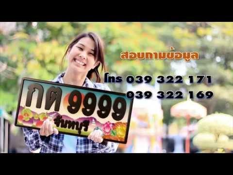 งานประมูลเลขทะเบียนรถ จังหวัดจันทบุรี 2556