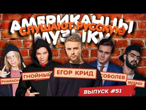 Американцы Слушают Русскую Музыку #51 ГНОЙНЫЙ, СОБОЛЕВ, КРИД, MiyaGi, Pharaoh, Хаски, MATRANG