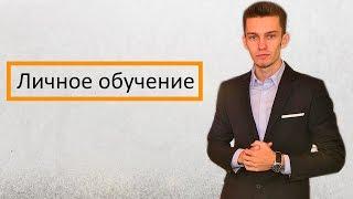 Личное обучение Яндекс Директу у меня.