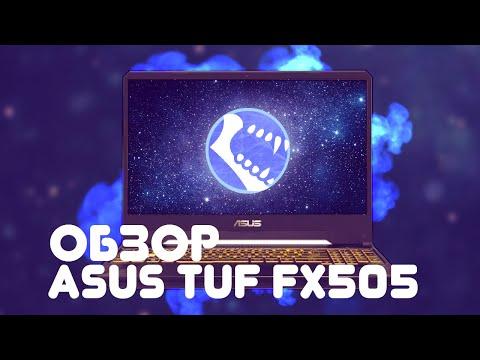 Обзор ASUS TUF FX505DT GTX 1650 RYZEN 5 3550H / Недорогой игровой ноутбук и его тест в играх