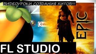 Музыка для игр и фильмов Fl studio Tutorial Уроки epic music Звукарик