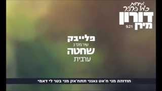 דורון מירן - מחרוזת כמו פרפר קריוקי רשמי