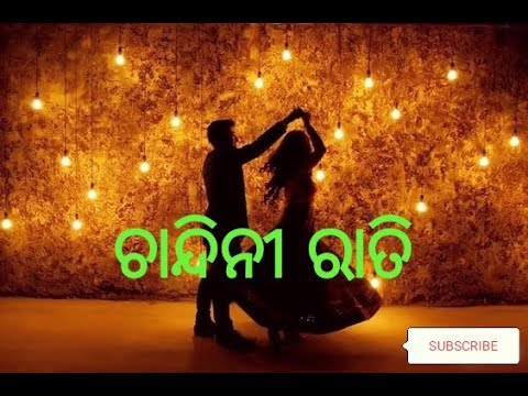 Chandni rati ||  ODIA SONG BEST OF OLD ODIA  || ODIA SUPERHIT MUSIC ||