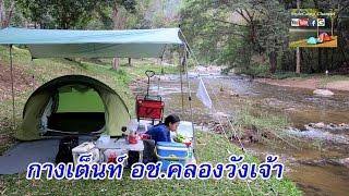 กางเต็นท์ อช.คลองวังเจ้า /Khlongwangchao National park.StyleCamp Channel