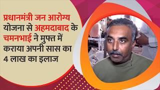 प्रधानमंत्री जन आरोग्य योजना से अहमदाबाद के चमनभाई ने मुफ्त में कराया अपनी सास का इलाज