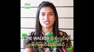 LINE WALKER ႐ိုက္ကြင္းေရာက္မွ ေဒါက္ျဖဳတ္ခံခဲ့ရတဲ့ သင္းသင္း