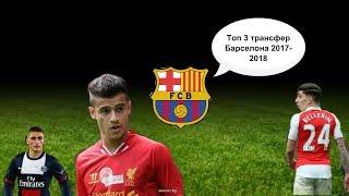 Топ 3 трансфер Барселона 2017-2018(, 2017-06-14T09:25:22.000Z)