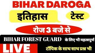 Bihar Daroga 2020 ।। Bihar Forest Guard ।। इतिहास टेस्ट ।।