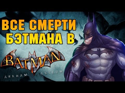 ВСЕ СМЕРТИ БЭТМАНА В Batman Arkham Asylum - (HD)