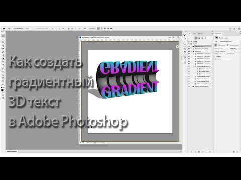 Как создать градиентный 3D текст в Adobe Photoshop 2020