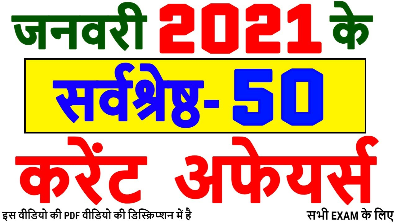 Current Affairs 2021 | Current Affairs 2021 January | Current Affairs January 2021 Monthly