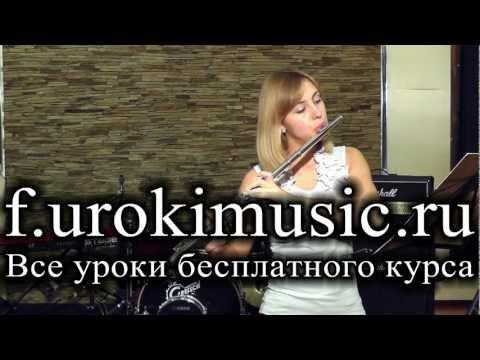 Как играть на флейте - Лепс Самый лучший день разбор ноты