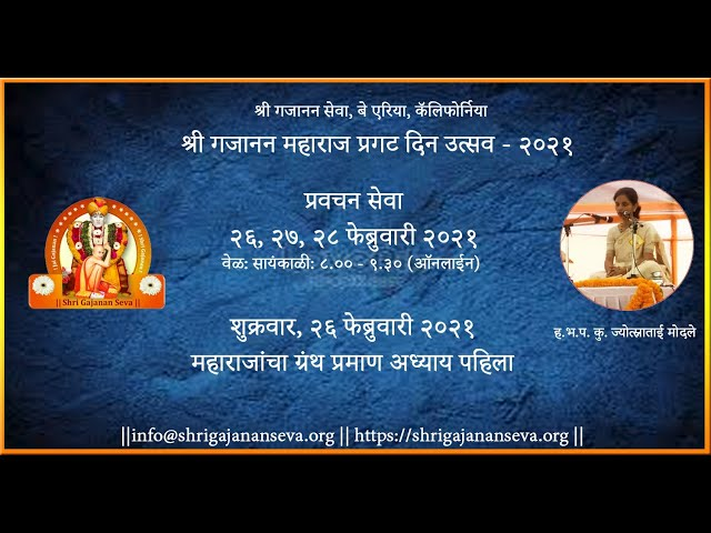 श्री गजानन सेवा - महाराजांचा ग्रंथ प्रमाण - अध्याय पहिला - ह. भ. प.  कु. ज्योत्स्नाताई मोदले