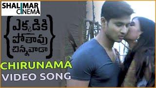 Chirunama Video Song Trailer || Ekkadiki Pothavu Chinnavada Movie || Nikhil, Heeba Patel, Nanditha