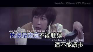 五月天-派對動物 Mayday-Pai dui dong wu / Party Animal ( KTV Pinyin )