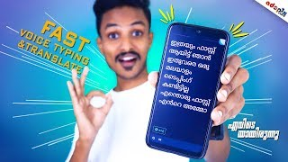 Very Fast Malayalam Translation & Voice Typing Tricks|3 Best Way|