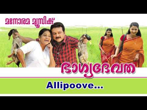 Allipoove Mallipoove Lyrics - Bhagyadevatha Malayalam Movie Songs Lyrics