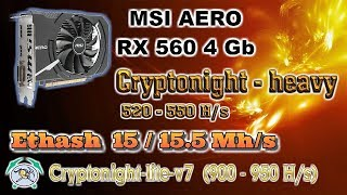 """5️⃣6️⃣0️⃣ RX 560 4 Gb """"MSI AERO"""" Тесты в Майнинге на разных Алгоритмах"""