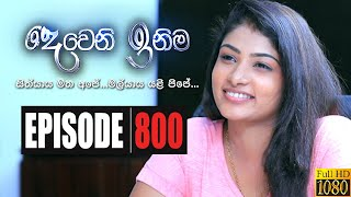 Deweni Inima | Episode 800 02nd March 2020 Thumbnail