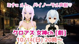 [LIVE] 【Live#10】バイノーラル声劇3 ベストカップリング祭り♡【ミナ×ルト】