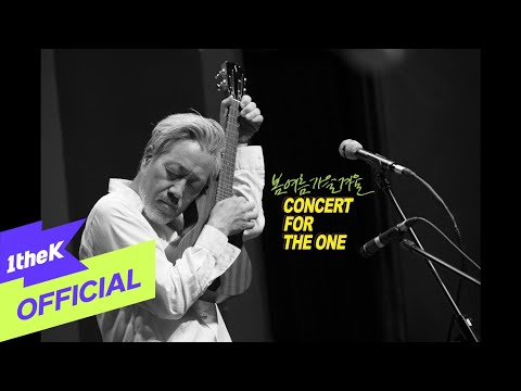 People All Change (Concert for The One) / SSaW