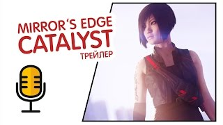 Mirror's Edge Catalyst (Трейлер) (2016) MadVoiceBro